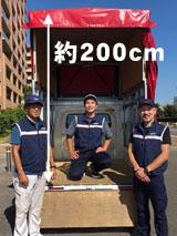 大阪の引越し専用車 幌高180~200㎝ こんなに高く多くの引越し荷物が積めます。