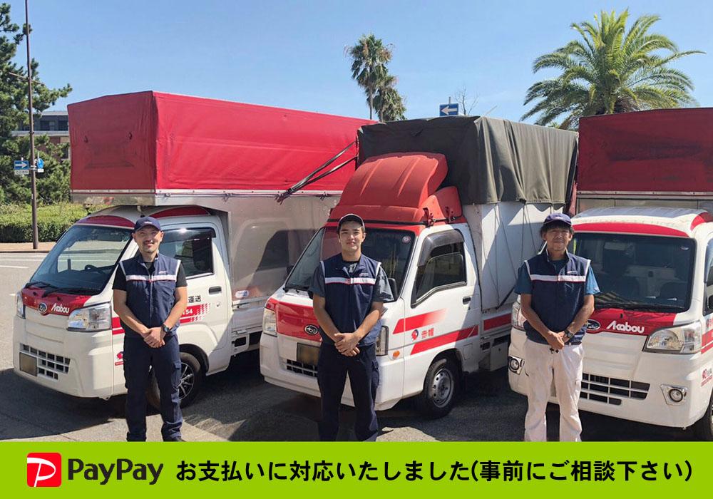 兵庫県神戸市から全国への引越対応。