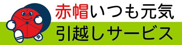 神戸の引越し赤帽いつも元気引越サービス